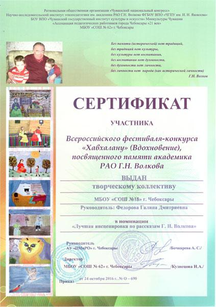 Всероссийский сертификационный конкурс